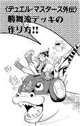 Dm-Vol.13 Gaiden How to make a Katsumai style deck!!
