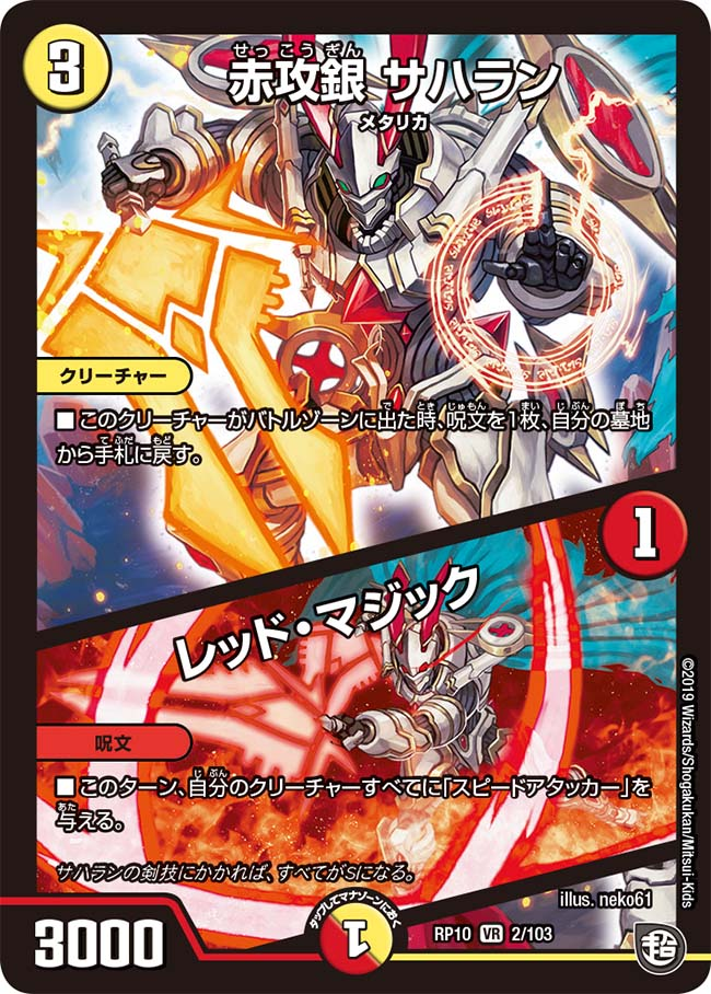 Saharan, Red Attack Silver / Red Magic