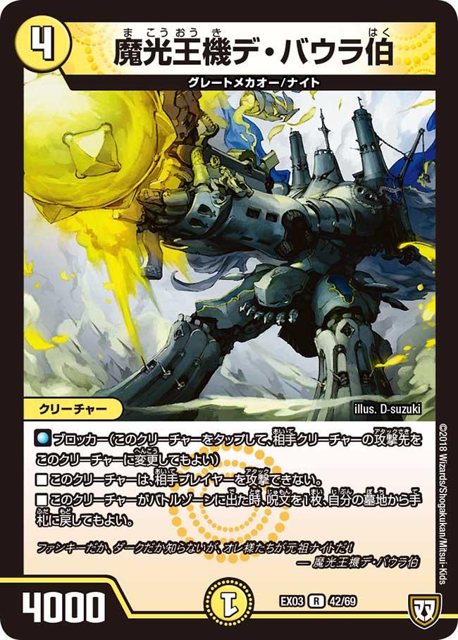 Chief De Baula, Machine King of Mystic Light