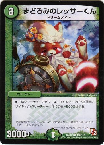 Lesser-kun of Slumber