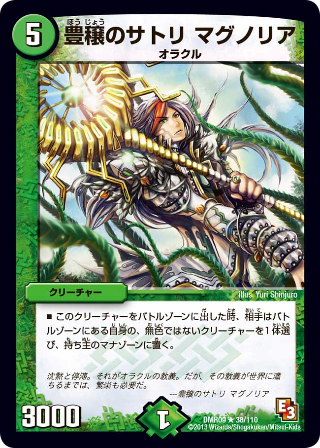 Magnolia, Satori's Fertility