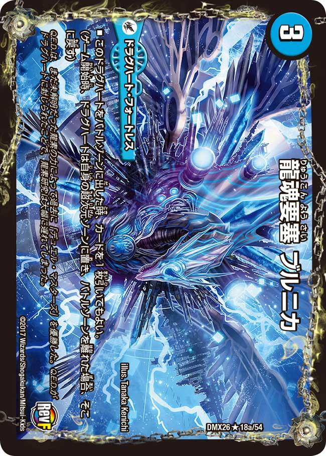 Bluenika, Dragon Soul Fortress