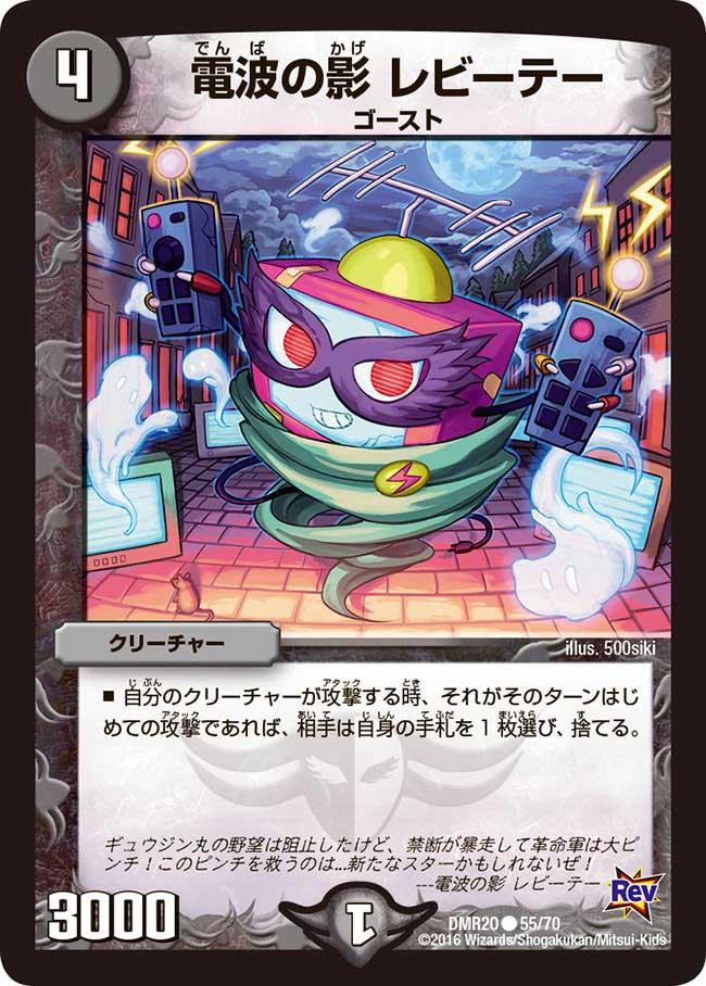 Lebite, Electro-Shadow