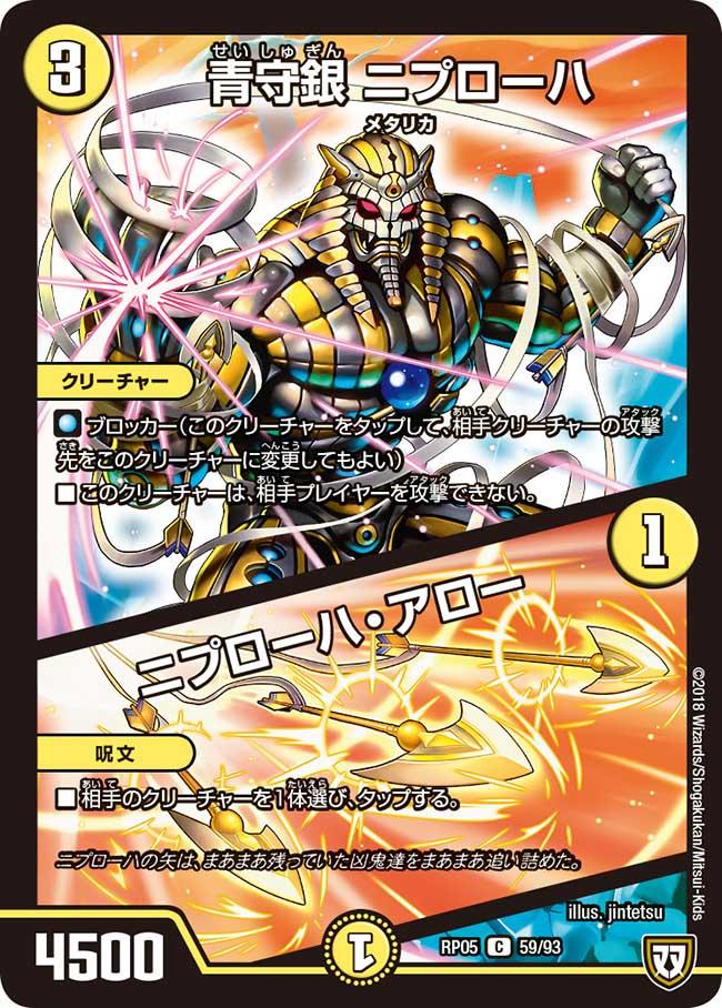 Niproha, Blue Defense Silver / Niproha Arrow