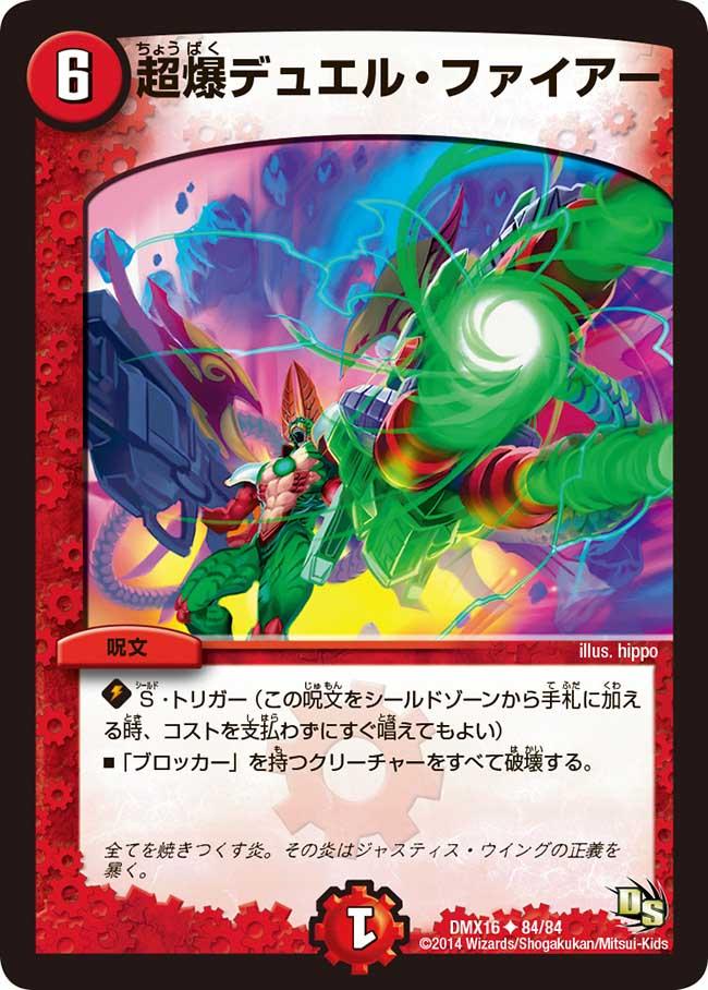 Super Explosive Duel Fire
