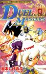 Duel Masters Manga - Volume 12