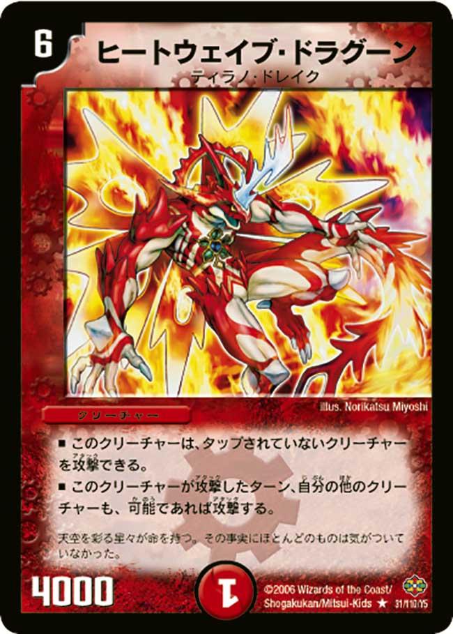 Heatweb Dragoon
