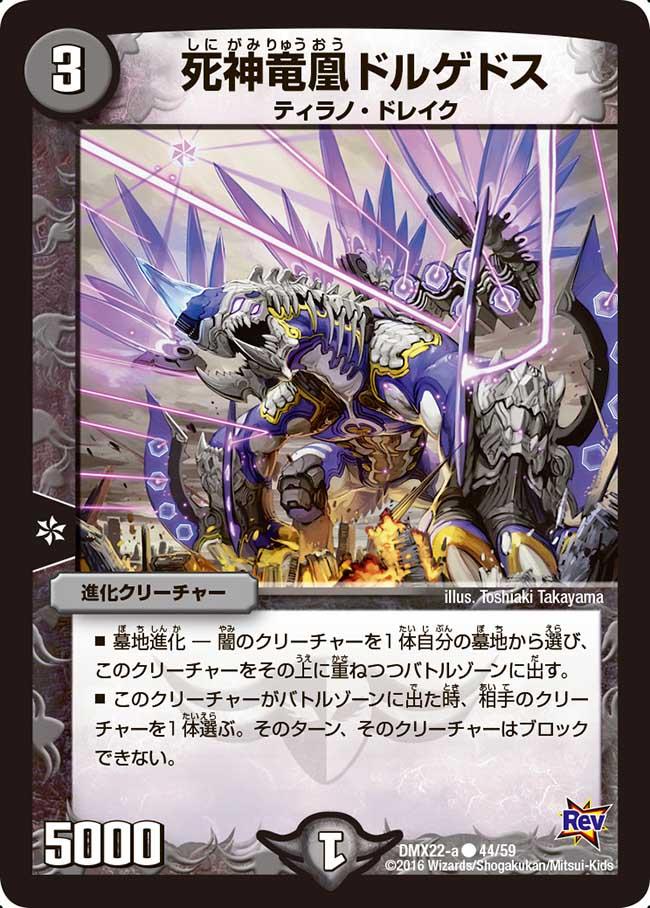 Dorgedos, the Reaper Drake
