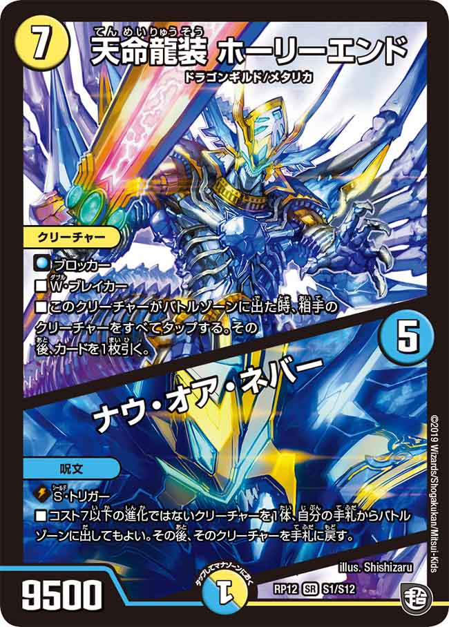 Holyend, Destiny Dragon Armored / Now or Never