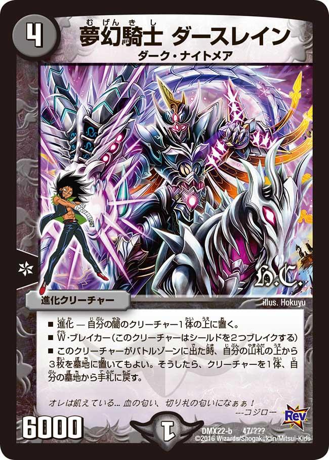 DarthRayne, Dream Knight