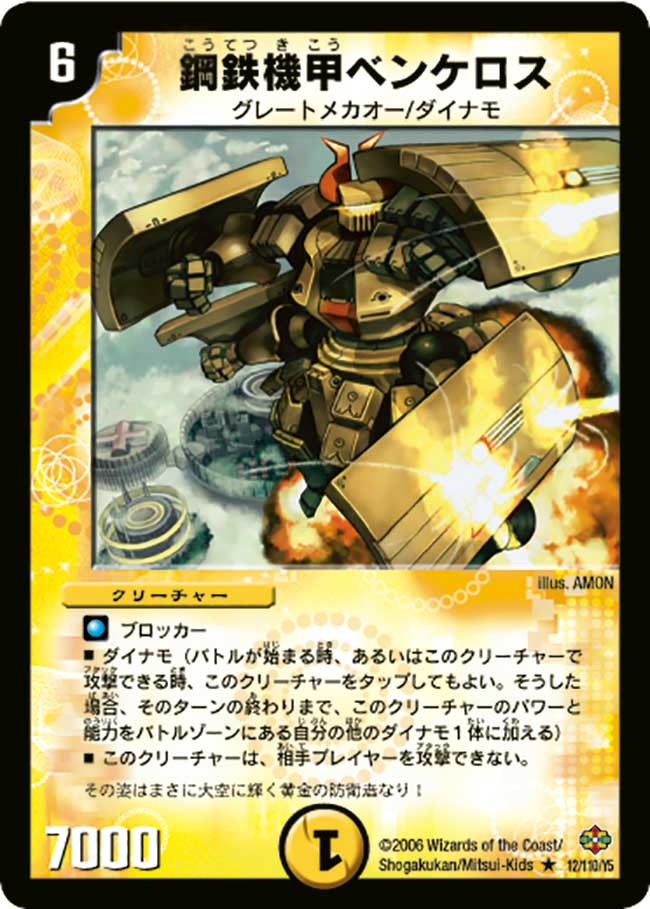 Steel-Armor Benkeroth