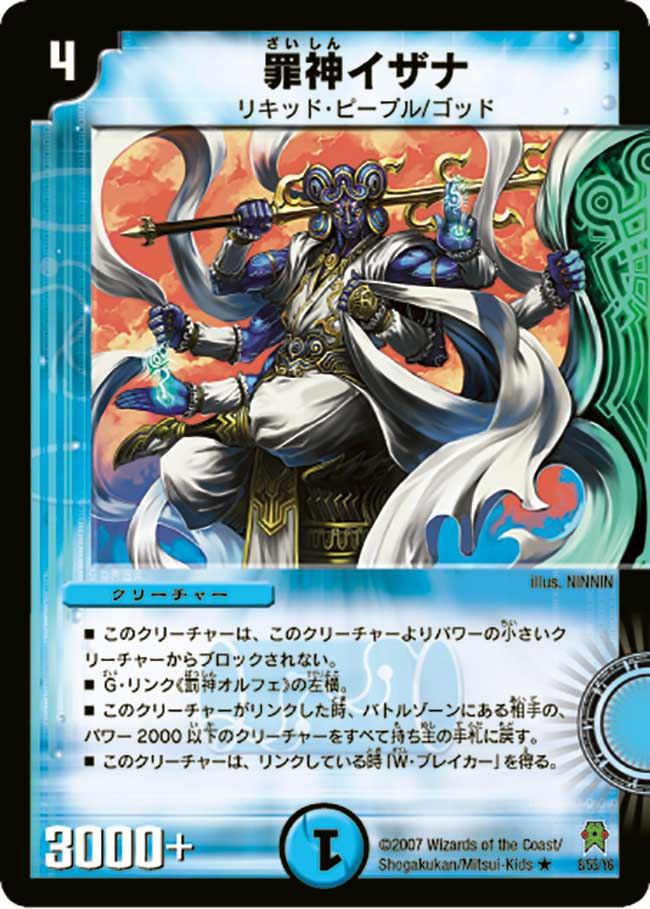 Izana, Crime God