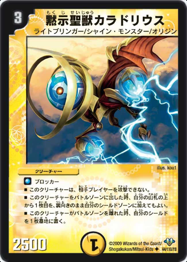 Caladorius, Apocalyptic Beast