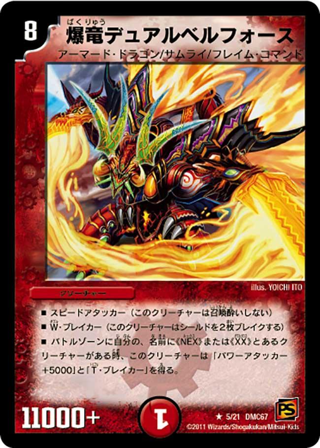 Dual Belforce, Blastdragon