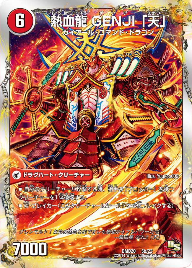 "GENJI ""Heaven"", Passion Dragon"