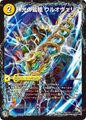 Urovelia, Divine Dragon Spear