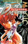 Duel Masters Manga - Volume 5