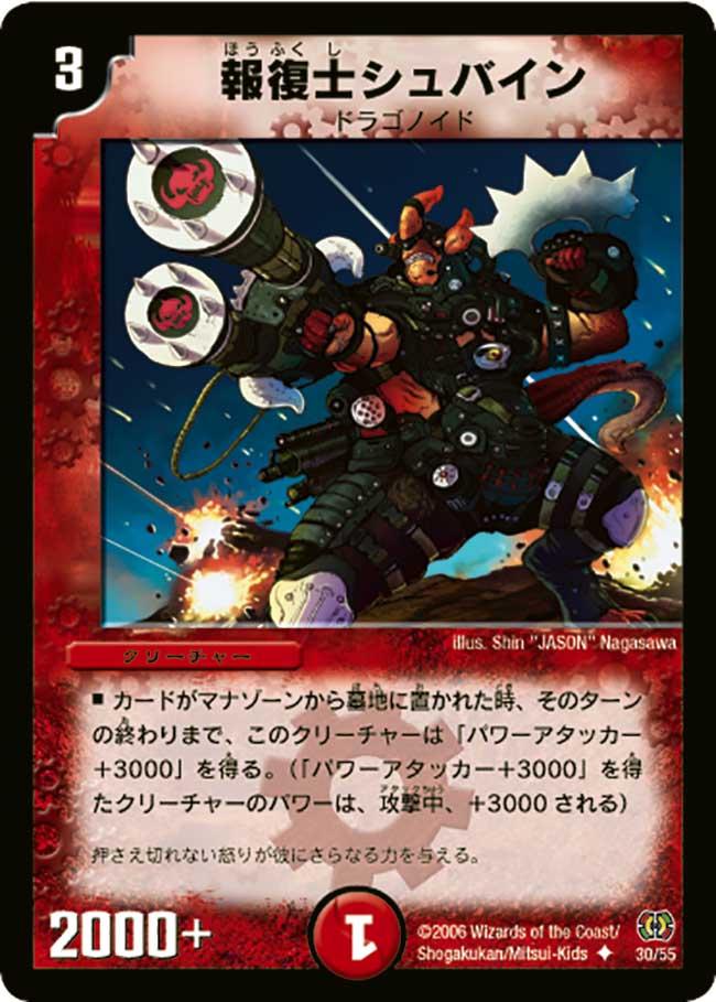 Shubain, the Avenger