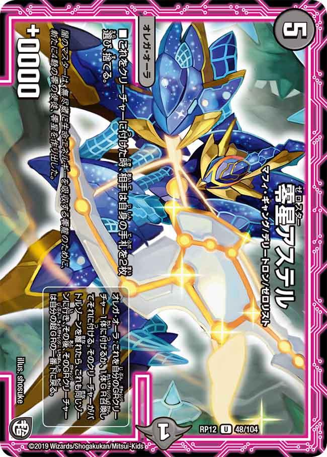 Astel, Zero Star