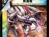 Dead Sea Dragon
