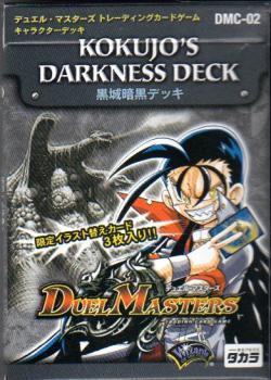 DMC-02 Kokujo's Darkness Deck