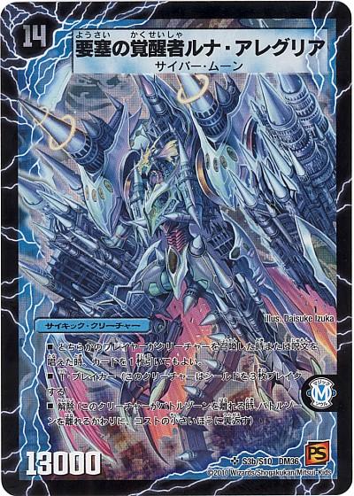 Luna Allegria, the Fortress Awakened