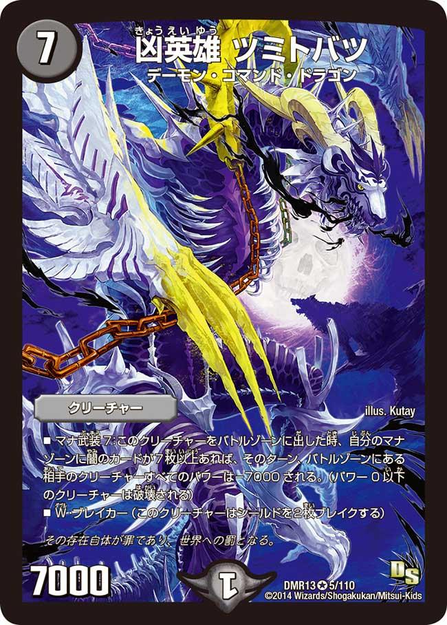 Tsumitobatsu, Misfortune Hero