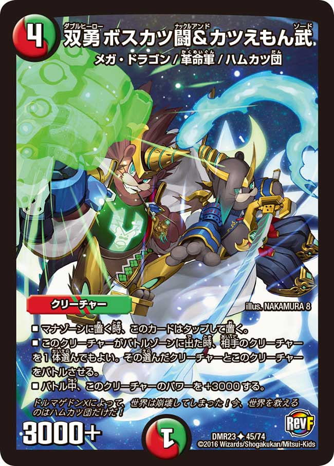 Bosskatsu Knuckle and Katsuemon Sword, Double Hero