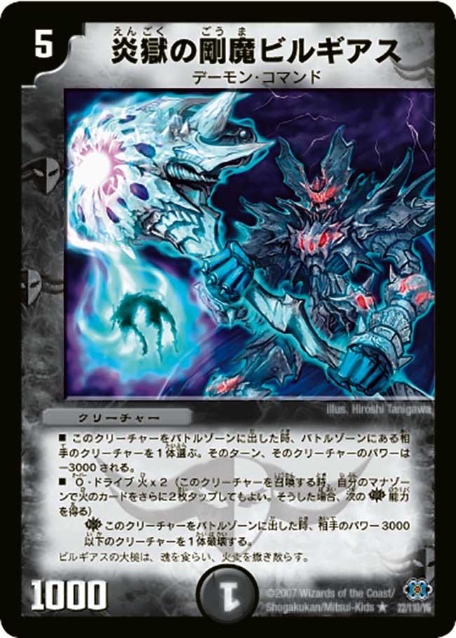 Bilgias, Hardened Demon of Hellfire