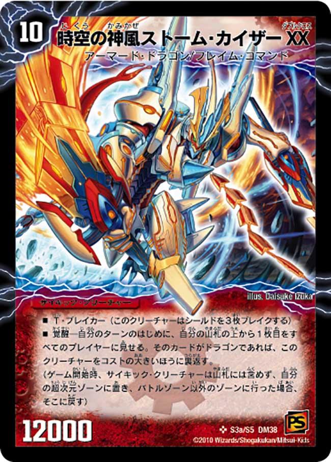 Storm Kaiser Double Cross, Temporal Kamikaze