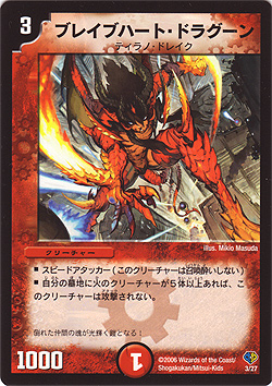 Braveheart Dragoon
