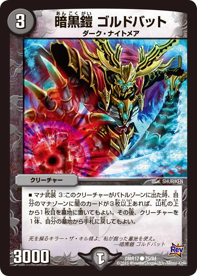 GoldBat, Dark Armor
