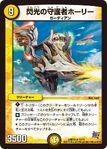 Holy, Flash Guardian