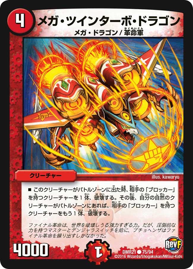 Mega Twin Turbo Dragon
