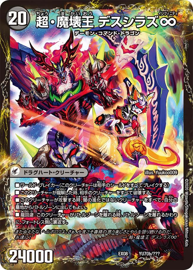 Deathshiraz Infinity, Super Devil Corrupt King