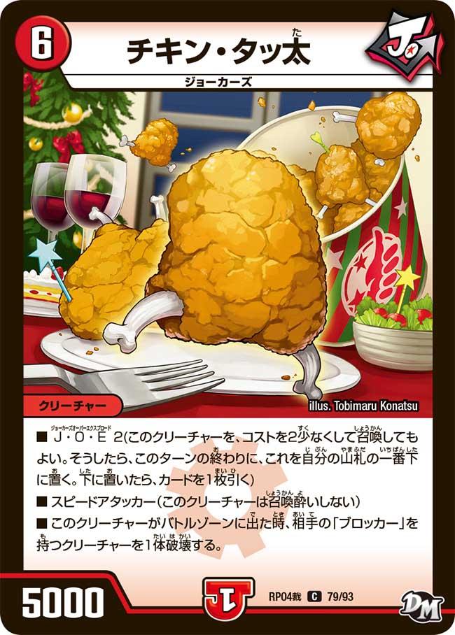Chicken Tatta