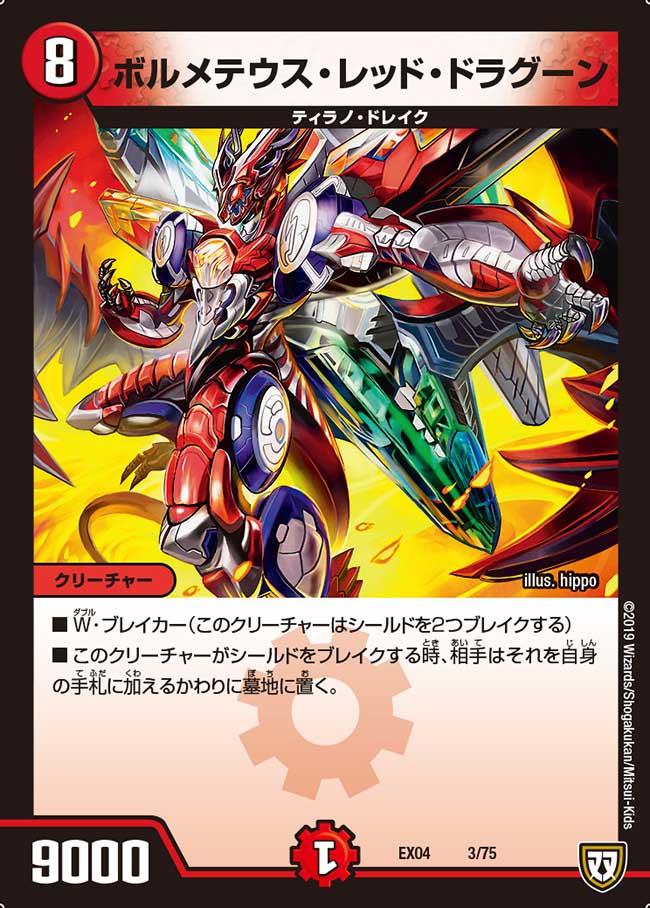 Bolmeteus Red Dragoon