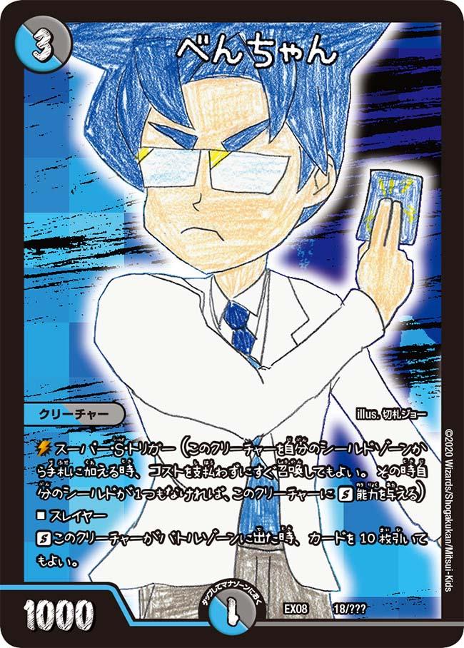 Benchan (card)
