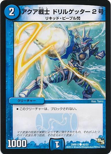 Drillgetter No. 2, Aqua Warrior