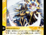 DM-04 Challenge of Black Shadow