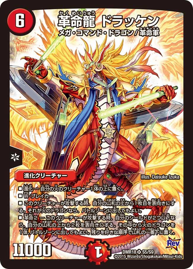 Dracken, Revolution Dragon