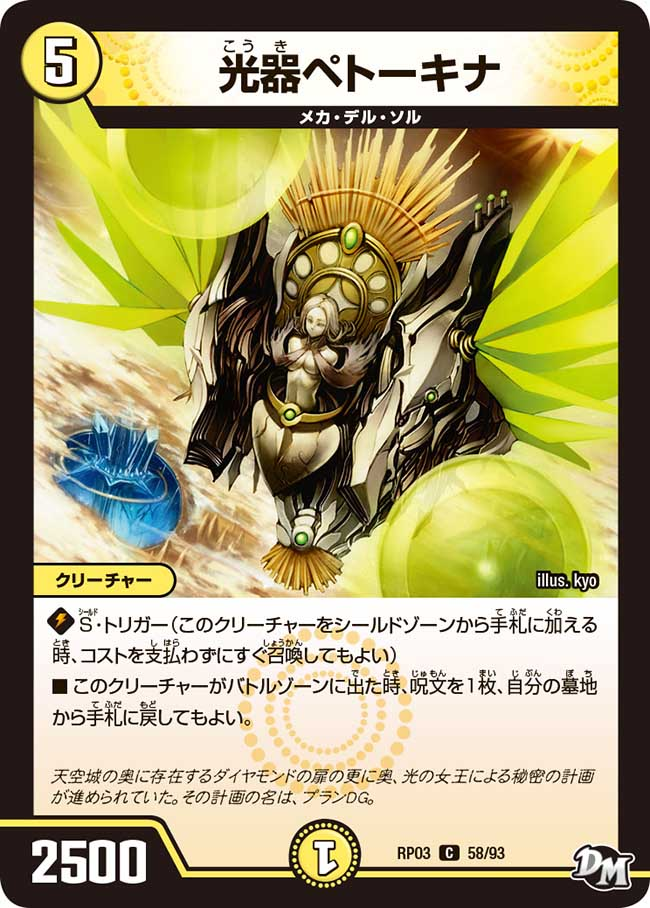 Petokina, Channeler of Suns