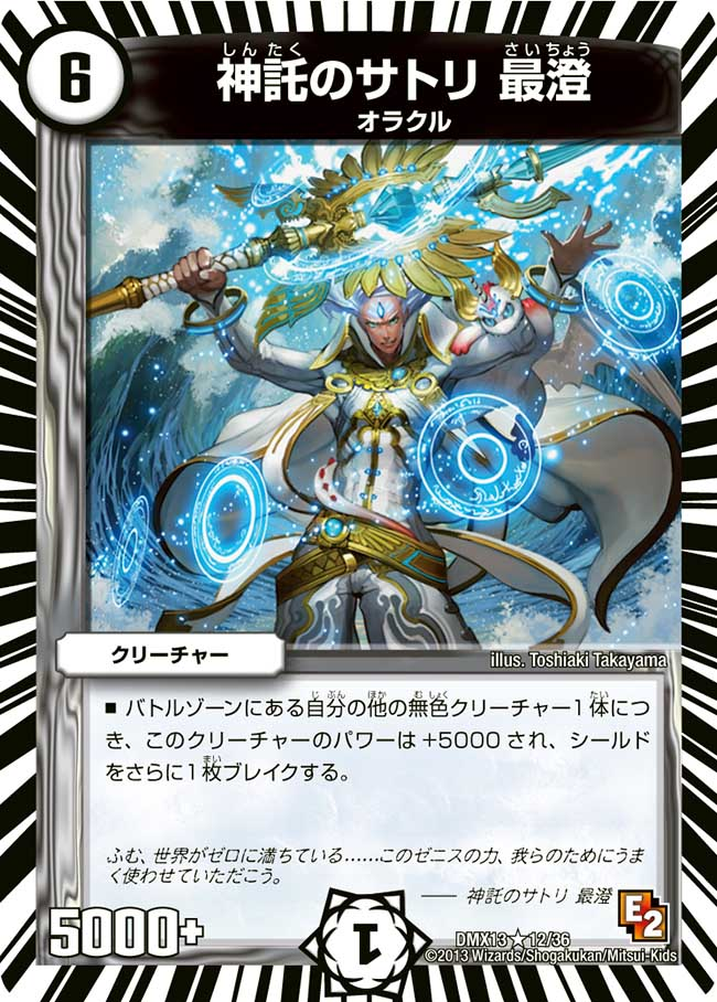 Saicho, Satori's Oracle