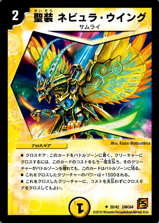 Holy Gear - Nebula Wing