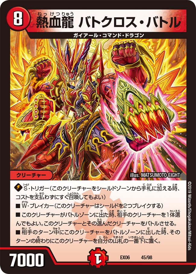 Batocross Battle, Passion Dragon