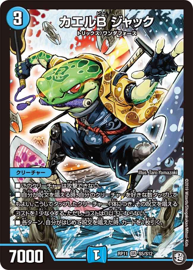 Jack, Frog B