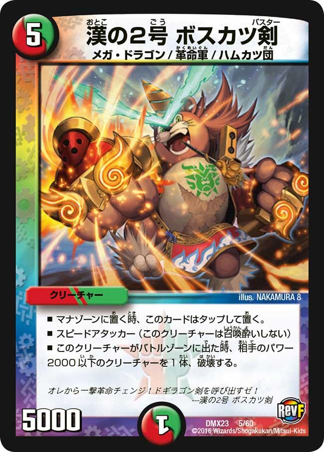 Bosskatsu Buster, No.2 Man