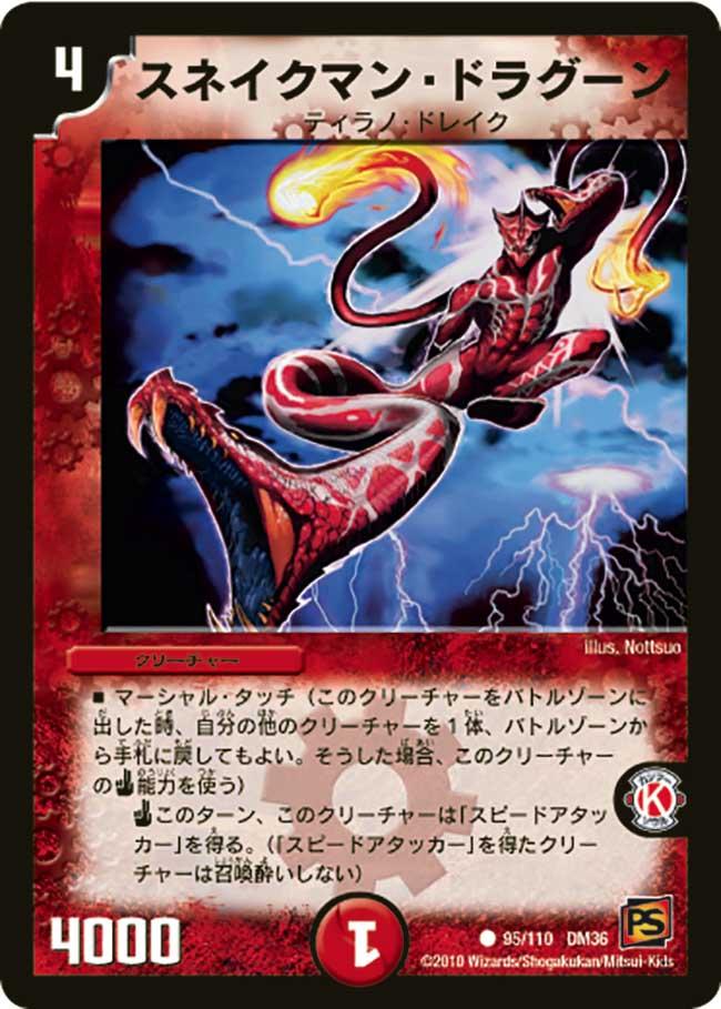 Snakeman Dragoon