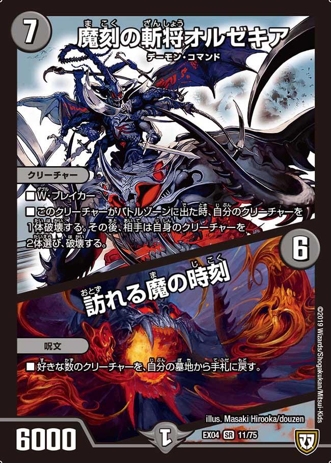 Olzekia, General of Decapitation / Time of Demonic Visit