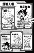 DM-SX Vol6-pg2